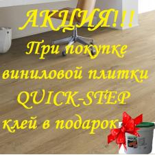 При покупке клеевой виниловой плитки Ouick-Step клей в подарок!!!