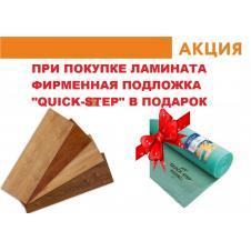 При покупке ламината фирменная подложка QUICK STEP в подарок